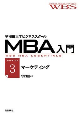 早稲田大学ビジネススクールMBA入門[session3]マーケティング――本質的なニーズにフォーカスする-電子書籍