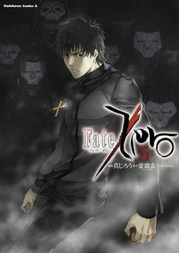 Fate/Zero(5)-電子書籍