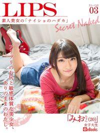 LIPS03 みおちゃん(20)素人美女の「ナイショのハダカ」