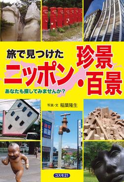 旅で見つけたニッポン珍景・百景-電子書籍
