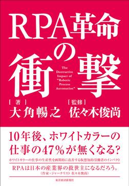 RPA革命の衝撃-電子書籍