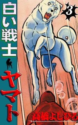 白い戦士ヤマト 第3巻-電子書籍