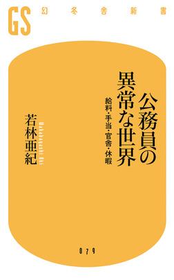 公務員の異常な世界 給料・手当・官舎・休暇-電子書籍