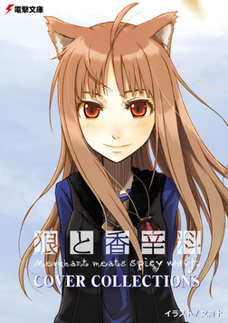 BookWalker Exclusive: Spice and Wolf COVER COLLECTIONS [Bonus Item]-電子書籍