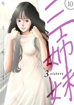 三姉妹 10巻-電子書籍