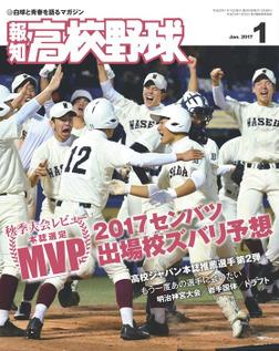 報知高校野球2017年1月号-電子書籍