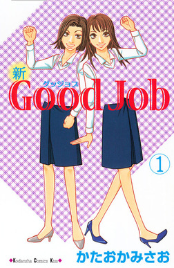 新Good Job グッジョブ(1)-電子書籍