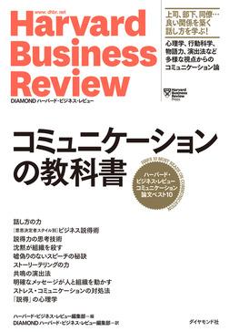 ハーバード・ビジネス・レビュー コミュニケーション論文ベスト10 コミュニケーションの教科書-電子書籍
