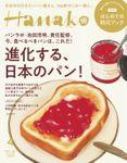 Hanako(ハナコ) 2020年 4月号 [進化する、日本のパン!]