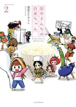 田中さんちの白米ちゃん (2)-電子書籍
