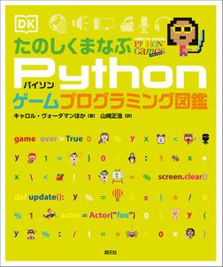 たのしくまなぶPythonゲームプログラミング図鑑-電子書籍