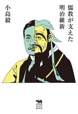 儒教が支えた明治維新-電子書籍
