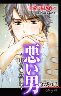 Love Silky 悪い男~軒の雨の誘惑~ story02