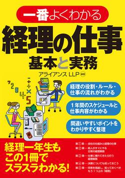 一番よくわかる経理の仕事 基本と実務-電子書籍