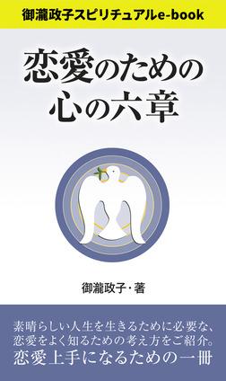 恋愛のための心の六章-電子書籍