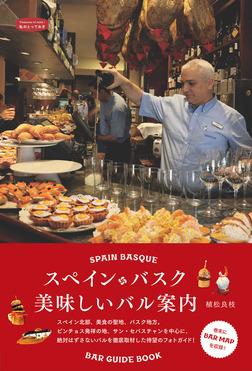 スペイン・バスク 美味しいバル案内-電子書籍