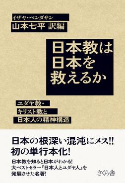 日本教は日本を救えるか-電子書籍