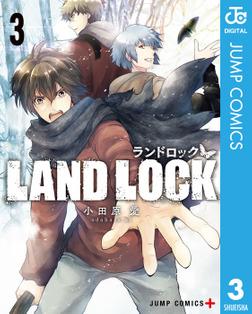 LAND LOCK 3-電子書籍
