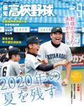 報知高校野球2020年9月号