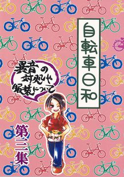自転車日和 第三集-電子書籍