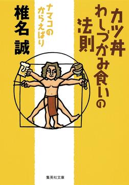 カツ丼わしづかみ食いの法則 ナマコのからえばり-電子書籍