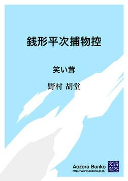 銭形平次捕物控 笑い茸-電子書籍