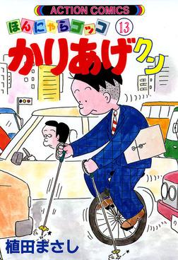 かりあげクン / 13-電子書籍