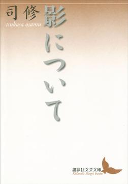 影について-電子書籍