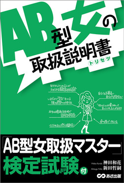 AB型女の取扱説明書―――AB型女は赤ちゃんだ!-電子書籍