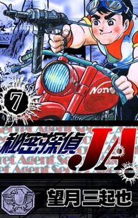 秘密探偵JA (7)