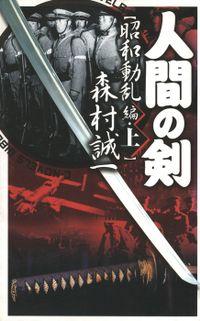 人間の剣 昭和動乱編 上