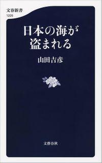 日本の海が盗まれる(文春新書)