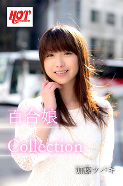 百合娘Collection 加藤ツバキ-電子書籍