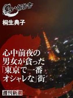 心中前夜の男女が貪った「東京で一番オシャレな」街-電子書籍