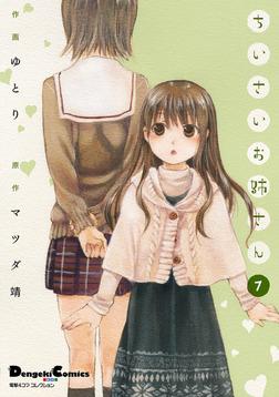 電撃4コマ コレクション ちいさいお姉さん(7)-電子書籍