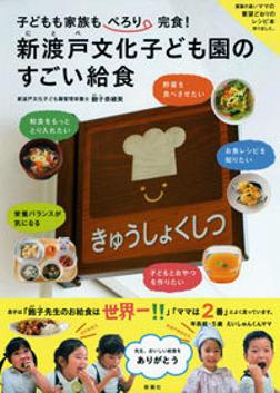 子どもも家族もぺろり完食! 新渡戸文化子ども園のすごい給食-電子書籍