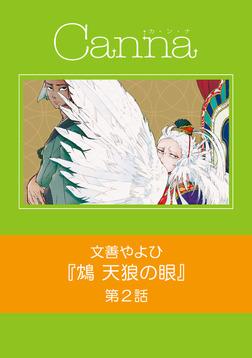鴆 天狼の眼 第2話-電子書籍