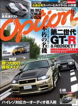 Option 2017年6月号-電子書籍