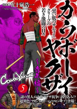 カウボーイヤクザ~青年編~「黒い肌のサムライ」クリーブの若き激闘の日々(5)-電子書籍