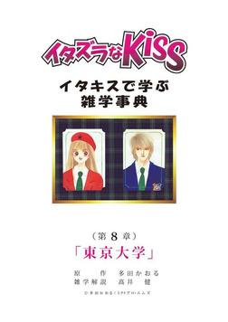 イタズラなKiss~イタキスで学ぶ雑学事典~ 8-電子書籍