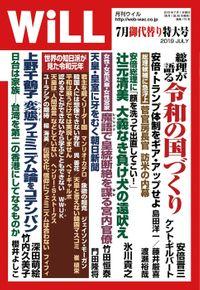 月刊WiLL 2019年 7月御代替り特大号
