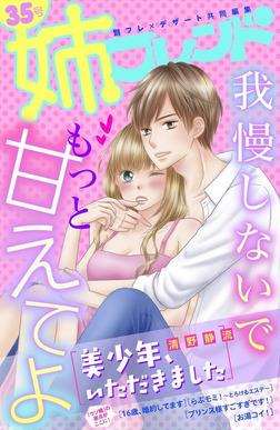 姉フレンド 35号-電子書籍