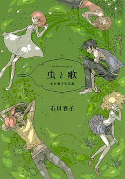 虫と歌 市川春子作品集-電子書籍