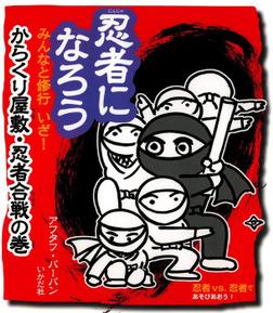 忍者になろう みんなと修行いざ!からくり屋敷・忍者合戦の巻-電子書籍