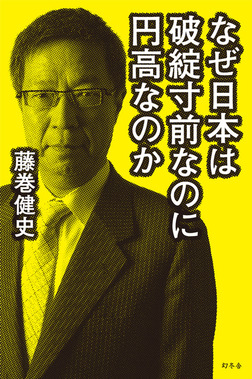 なぜ日本は破綻寸前なのに円高なのか-電子書籍
