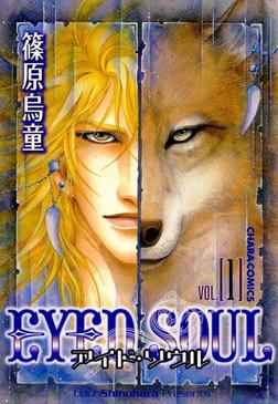 EYED SOUL ―アイド・ソウル―(1)-電子書籍
