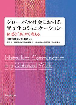 グローバル社会における異文化コミュニケーション―身近な「異」から考える-電子書籍