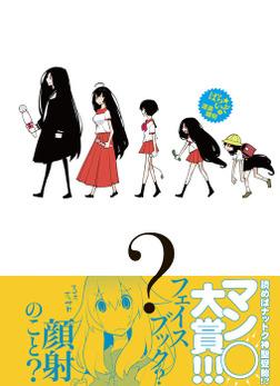 ぱら★いぞ(2)-電子書籍