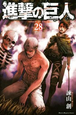 進撃の巨人(28)-電子書籍