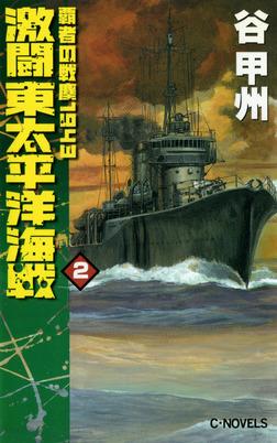覇者の戦塵1943 激闘 東太平洋海戦2-電子書籍